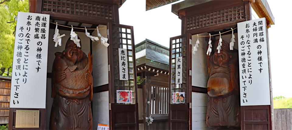 赤穂大石神社・神門脇の恵比寿と大黒