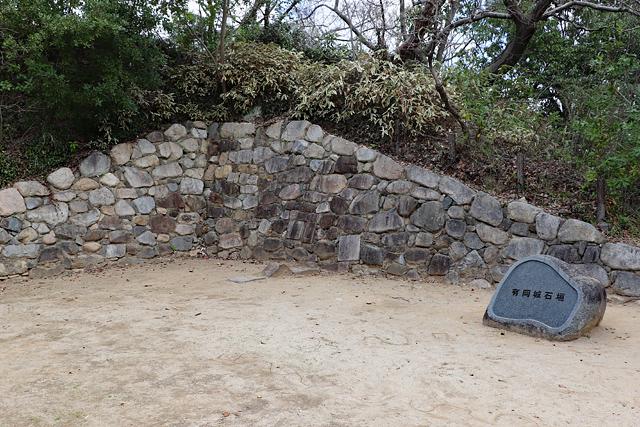 有岡城跡・昔の石垣