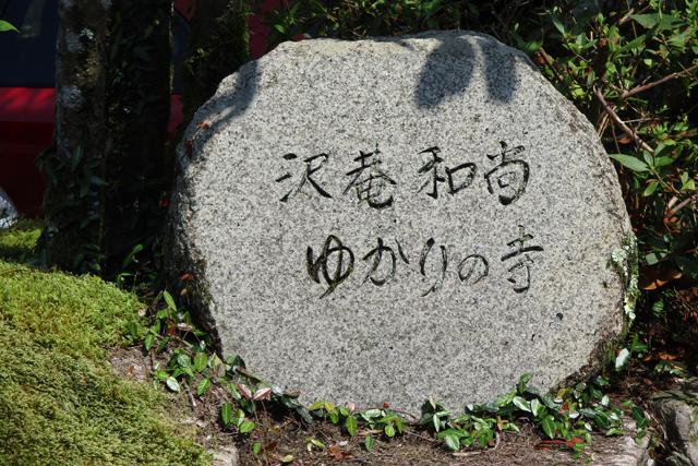 沢庵和尚ゆかりのお寺・極楽寺