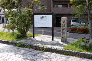 兵庫城跡(キャナルプロムナード内)