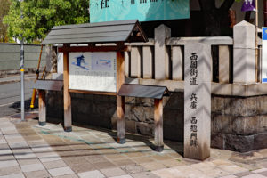 柳原蛭子神社横・西国街道惣門跡の石碑
