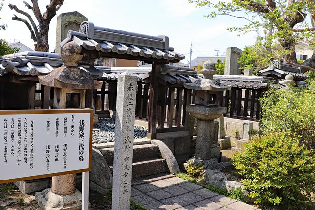 花岳寺・浅野家三代の墓