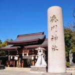 湊川神社|名将・楠木正成最期の地に立つ、神戸の名社(兵庫名所巡り)