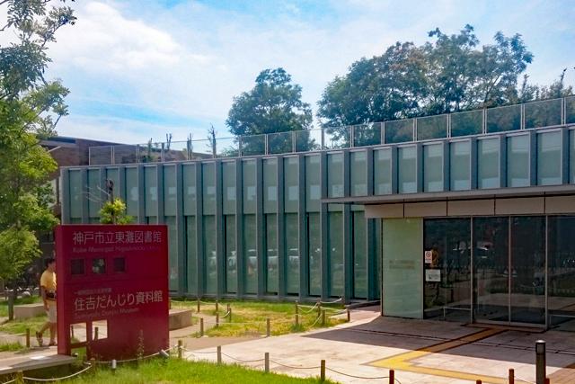 東灘図書館(住吉だんじり資料館)