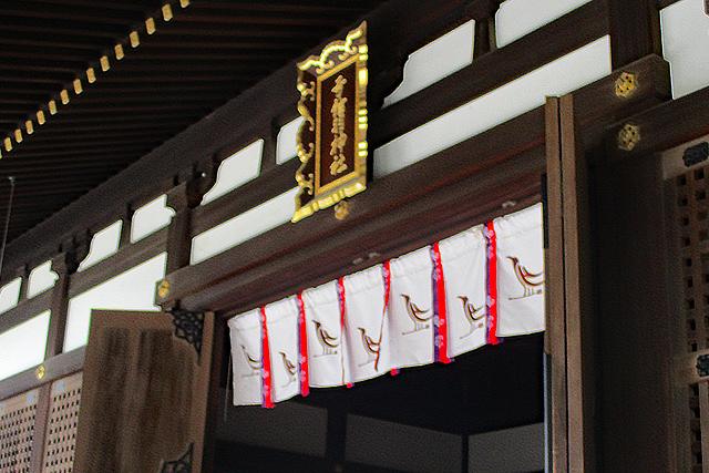 弓弦羽神社の社紋・八咫烏