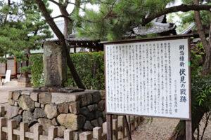 御香宮神社・伏見の戦跡の石碑