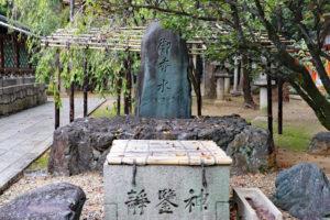 御香宮神社・御香水の碑
