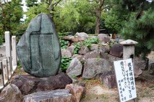 御香宮神社・伏見城残石