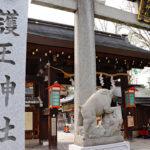 護王神社|御所・蛤御門の前、そこはイノシシの社(京都名所巡り)