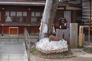 護王神社・足腰難儀回復の碑