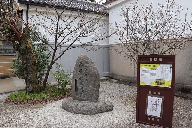上御霊神社・御霊合戦の石碑