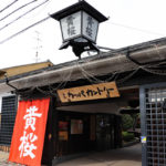 黄桜記念館|「酒」と「カッパ」がテーマの資料館(京都名所巡り)