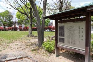 勝竜寺城公園・沼田丸跡(芝生広場)