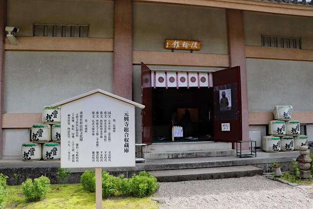 元興寺法輪館(収蔵庫)