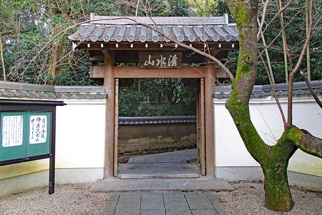 吉田寺山門