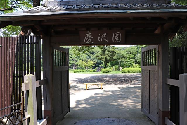 慶沢園入口