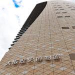 大阪歴史博物館入口