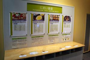 大阪市立科学館3階・においの食堂