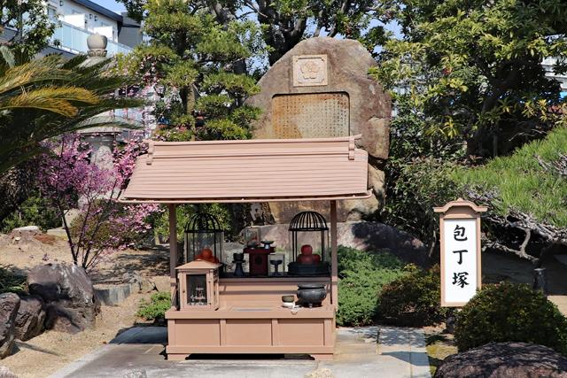 総持寺・包丁塚