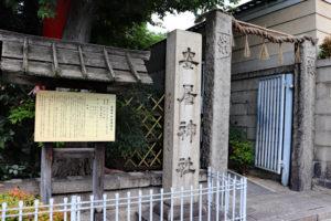 安居神社入口