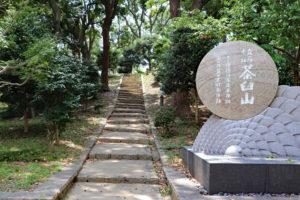 茶臼山(天王寺公園内)