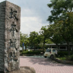 坂本城跡|琵琶湖西岸にかすかに残る明智光秀の居城跡(滋賀名所巡り)