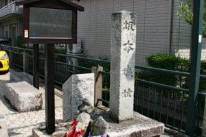 坂本城跡石碑(二の丸)