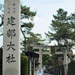 建部大社|本殿に祀られるは必勝の神、ヤマトタケル(滋賀名所巡り)