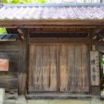 埋木舎|幕末大老・井伊直弼、若き日を過ごした屋敷跡(滋賀名所巡り)