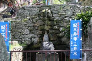 三井水・清浄水